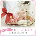 ギフトセット 女性 ジルスチュアート ギフトセット(ピンクガラストレイセット)ハンドクリーム&リップバーム JILL…