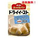 クーポン、おまけ選択あり。オーマイ ふっくらパンドライイースト(お徳用) 60g。送料無料!乾燥酵母。パン材料。イー…
