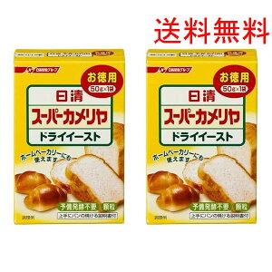 クーポン スーパーカメリヤ ドライイースト お徳用(50g*2個)乾燥酵母。パン材料。イーストの通販。スイーツ作り。製菓。お菓子。イースト菌。全品保証書。