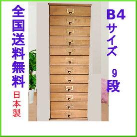 全国送料無料。多段チェスト。B4サイズ,9段。日本製手作り。引き出し。アンティーク。専用カード付。