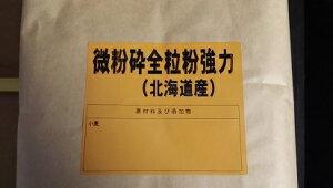 微粉砕全粒粉 強力 (北海道産) 5kg