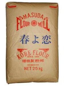 春よ恋 25kg 北海道産小麦として高い評価を受けている「春よ恋」を100%使用した強力小麦粉です。株式会社 増田製粉所 強力粉