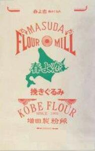 強力粉 春よ恋 挽ぐるみ 2.5kg 北海道産小麦として高い評価を受けている「春よ恋」を100%使用した強力小麦粉です。