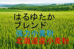 はるゆたか 25kg 生産量が希少な「ハルユタカ」を使用し、数種類の北海道小麦をブレンドしたパン粉です。「ハルユタカ」の甘み、香りを生かしたコストパフォーマンスの高い製品です。江