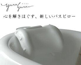 【本日までポイント5倍】バスピロー ゆらゆら お風呂枕 まくら やわらかい リラックス 入浴 吸盤付き 日本製【送料無料】