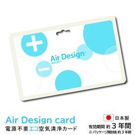 【クーポン配布中】Air Design card エアデザインカード 空気清浄 空間除菌 ストラップ 置き型 イオン 消臭 ウイルス対策 感染予防 花粉症対策 加齢臭 アレルゲン PM2.5 遠赤外線 抗酸化力 脳波安定 日本製【送料無料】