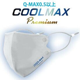 【とくダネで紹介されたクールマックスがリニューアル!】クールマックス プレミアム COOLMAX Premium 冷感マスク 夏用マスク ひんやりマスク 洗える 個梱包 飛沫対策 感染対策 PFE99% 大人用 2枚入り【送料無料】