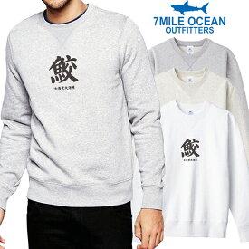 7MILE OCEAN メンズ トレーナー スウェット スエット トップス プリント ロゴ 人気ブランド アメカジ アウトドア ストリート サメ シャーク 鮫 漢字 おしゃれ ヘビーウェイト 裏起毛 厚手 ビックサイズ 大き目