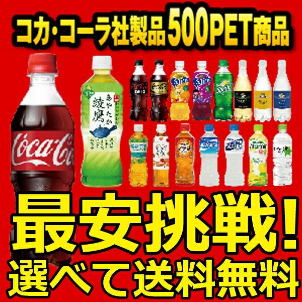 【2ケース 24本入り 合計 48本 】 よりどり選べる 32種類 500mlPET ペットボトル ソフトドリンク 目指せ最安 炭酸飲料【送料無料 安心のメーカー直送 コカコーラ社製品】