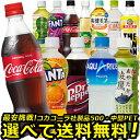 【2ケース 24本入り 合計 48本 】 よりどり選べる 500mlPET ペットボトル ソフトドリンク 目指せ最安 コカ・コーラ ゼ…
