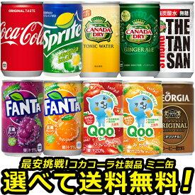 よりどり選べる 160ml 缶 3ケース × 30本 合計 90本 目指せ最安 送料無料 コカコーラ社直送