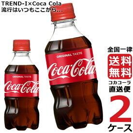 コカ・コーラ 300mlPET 2ケース × 24本 合計 48本 送料無料 コカコーラ社直送 最安挑戦
