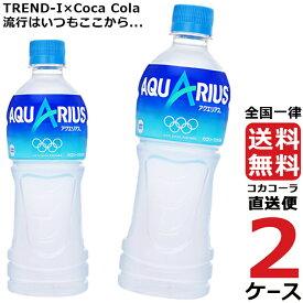 アクエリアス 500ml PET ペットボトル 2ケース × 24本 合計 48本 送料無料 コカコーラ 社直送 最安挑戦