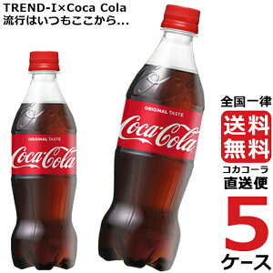 コカ・コーラ 500ml PET ペットボトル 炭酸飲料 5ケース × 24本 合計 120本 送料無料 コカコーラ 社直送 最安挑戦