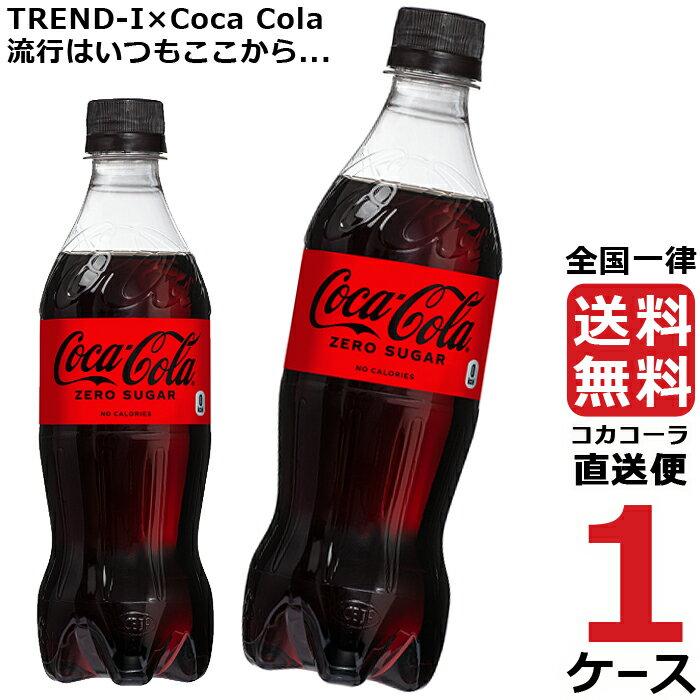 コカコーラ ゼロシュガー 500ml ペットボトル 【 1ケース × 24本 】 送料無料 コカコーラ社直送