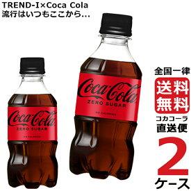 コカ・コーラ ゼロシュガー 300ml PET ペットボトル 炭酸飲料 2ケース × 24本 合計 48本 送料無料 コカコーラ 社直送 最安挑戦