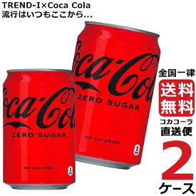 コカ・コーラゼロシュガー 350ml缶 2ケース × 24本 合計 48本 送料無料 コカコーラ社直送 最安挑戦