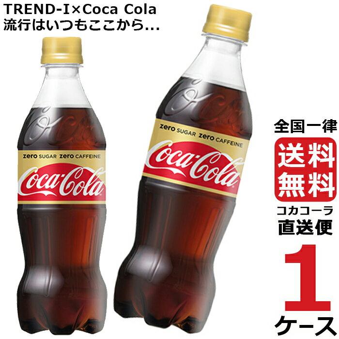 【1ケース 24本入り】 コカ・コーラゼロフリー ゼロカフェイン 500mlPET ペットボトル 炭酸飲料 【送料無料 メーカー直送 コカコーラ社製品】