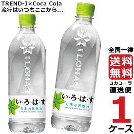 い・ろ・は・す いろはす 555ml PET ペットボトル ミネラルウォーター 水 1ケース × 24本 合計 24本 送料無料 コカコーラ 社直送 最安挑戦