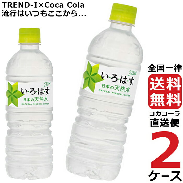 いろはす 555ml ペットボトル 【 2ケース × 24本 合計 48本 】 送料無料 コカコーラ社直送