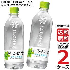 い・ろ・は・す いろはす 555ml PET ペットボトル ミネラルウォーター 水 2ケース × 24本 合計 48本 送料無料 コカコーラ 社直送 最安挑戦