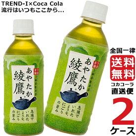 綾鷹 300mlPET 2ケース × 24本 合計 48本 送料無料 コカコーラ社直送 最安挑戦
