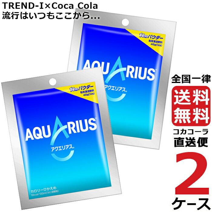 アクエリアス 48g 粉末 パウダー (1L用) 【 2ケース × 25個 合計 50個 】 送料無料 コカコーラ社直送