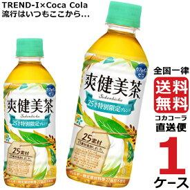爽健美茶 300ml PET ペットボトル 1ケース × 24本 合計 24本 送料無料 コカコーラ 社直送 最安挑戦