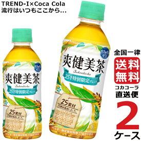 爽健美茶 300ml PET ペットボトル 2ケース × 24本 合計 48本 送料無料 コカコーラ 社直送 最安挑戦