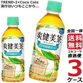 爽健美茶 300ml PET ペットボトル 3ケース × 24本 合計 72本 送料無料 コカコーラ 社直送 最安挑戦