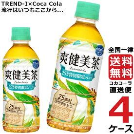 爽健美茶 300ml PET ペットボトル 4ケース × 24本 合計 96本 送料無料 コカコーラ 社直送 最安挑戦