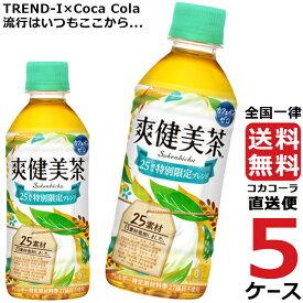 爽健美茶 300ml PET ペットボトル 5ケース × 24本 合計 120本 送料無料 コカコーラ 社直送 最安挑戦
