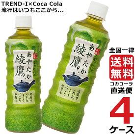 綾鷹 525ml PET ペットボトル 緑茶 4ケース × 24本 合計 96本 送料無料 コカコーラ 社直送 最安挑戦