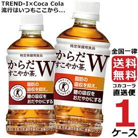 からだすこやか茶W 350ml PET ペットボトル 特保 1ケース × 24本 合計 24本 送料無料 コカコーラ 社直送 最安挑戦