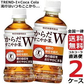 からだすこやか茶W 350mlPET 2ケース × 24本 合計 48本 送料無料 コカコーラ社直送 最安挑戦