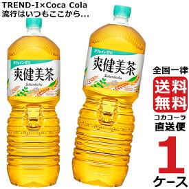 爽健美茶 ペコらくボトル 2L PET ペットボトル 1ケース × 6本 合計 6本 送料無料 コカコーラ 社直送 最安挑戦
