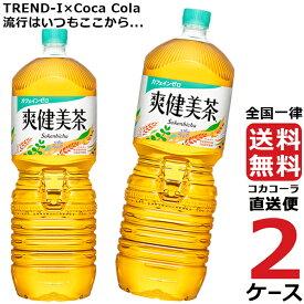 爽健美茶 ペコらくボトル 2L PET ペットボトル 2ケース × 6本 合計 12本 送料無料 コカコーラ 社直送 最安挑戦