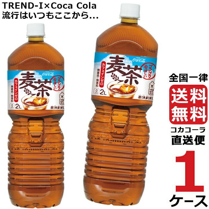 【 1ケース 6本入り】茶流彩彩 麦茶 ペコらくボトル 2LPET【送料無料 安心のメーカー コカコーラ社直送】