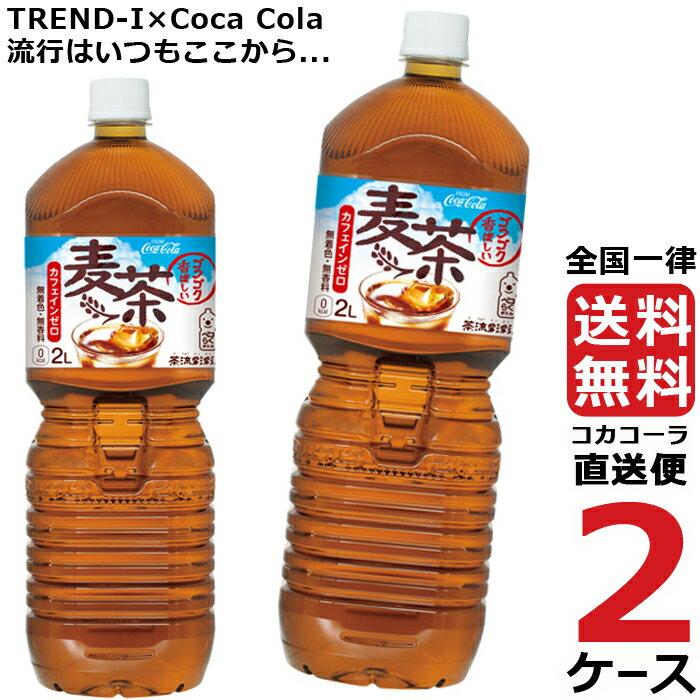 茶流彩彩 麦茶 2L ペットボトル 【 2ケース × 6本 合計 12本 】 送料無料 コカコーラ社直送