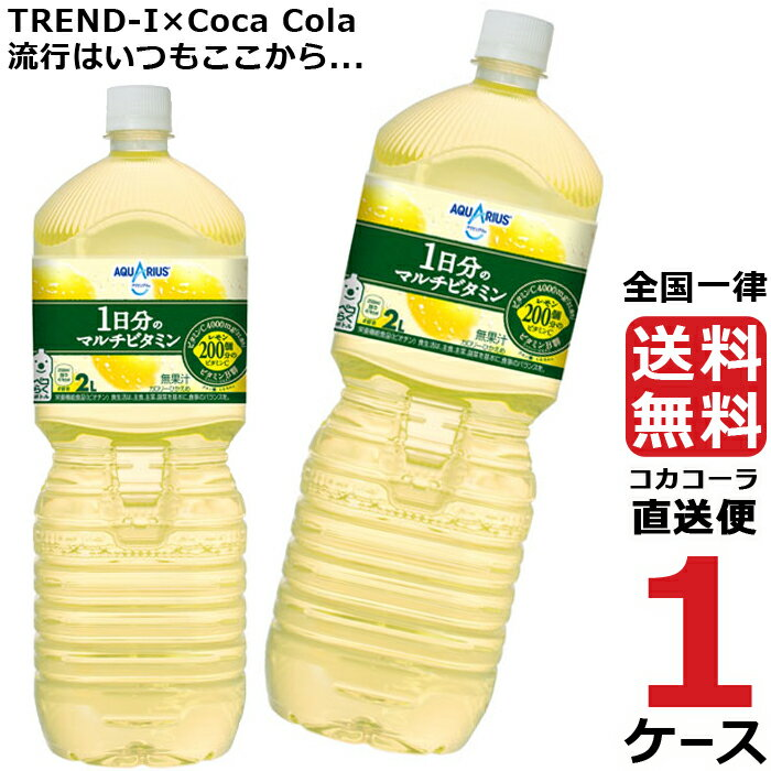 【 1ケース 6本入り】アクエリアスビタミン ペコらくボトル2LPET【送料無料 安心のメーカー コカコーラ社直送】