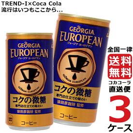 ジョージア ヨーロピアンコクの微糖 185g 缶 コーヒー 3ケース × 30本 合計 90本 送料無料 コカコーラ 社直送 最安挑戦