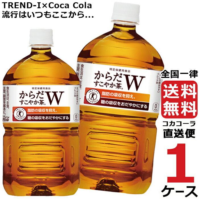 【 1ケース 12本入り】からだすこやか茶W 1050mlPET【送料無料 安心のメーカー コカコーラ社直送】