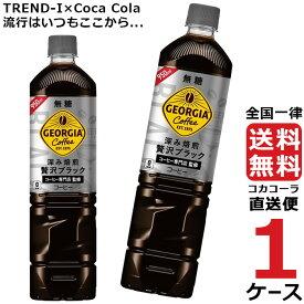 ジョージアカフェ ボトルコーヒー 無糖 PET 950ml 1ケース × 12本 合計 12本 送料無料 コカコーラ社直送 最安挑戦