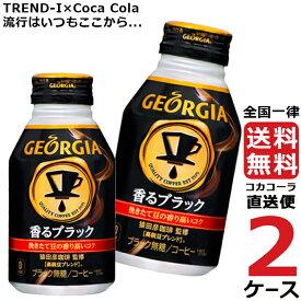ジョージア香るブラック ボトル缶 290ml 2ケース × 24本 合計 48本 送料無料 コカコーラ社直送 最安挑戦