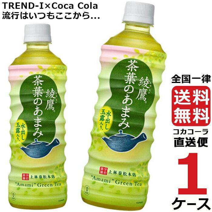 【1ケース 24本入り】 綾鷹にごりほのか 525mlPET ペットボトル お茶系 【送料無料 安心のメーカー直送 コカコーラ社製品】
