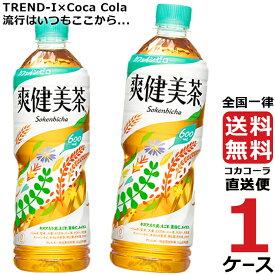 爽健美茶 600ml PET ペットボトル 1ケース × 24本 合計 24本 送料無料 コカコーラ 社直送 最安挑戦