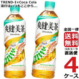 爽健美茶 600ml PET ペットボトル 4ケース × 24本 合計 96本 送料無料 コカコーラ 社直送 最安挑戦