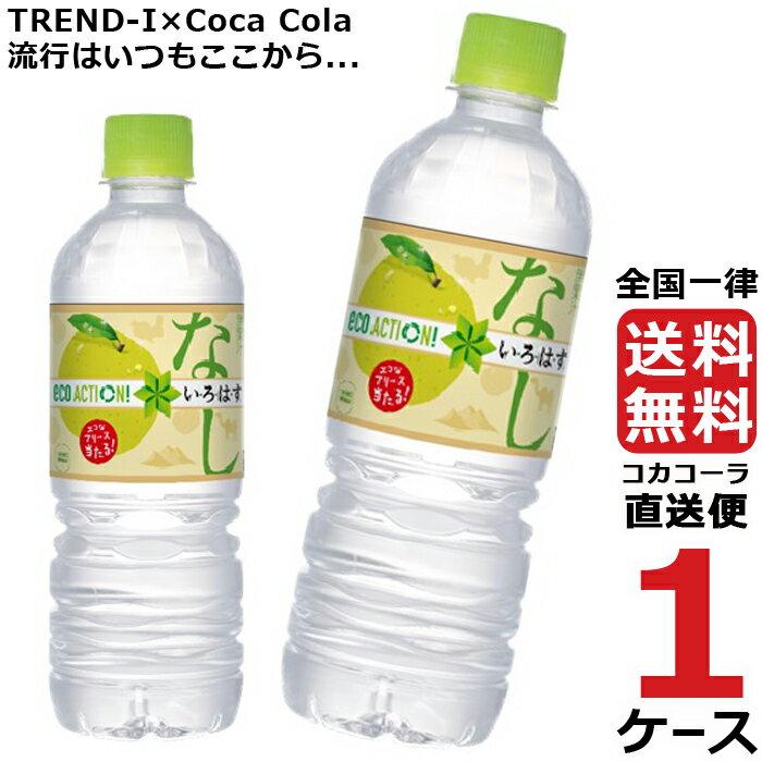いろはす なし 555ml ペットボトル 水 フレーバーウォーター 【 1ケース × 24本 】 送料無料 コカコーラ社直送