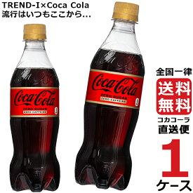 コカ・コーラ ゼロカフェイン 500ml PET ペットボトル 炭酸飲料 1ケース × 24本 合計 24本 送料無料 コカコーラ 社直送 最安挑戦