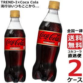 コカ・コーラ ゼロカフェイン 500ml PET ペットボトル 炭酸飲料 2ケース × 24本 合計 48本 送料無料 コカコーラ 社直送 最安挑戦